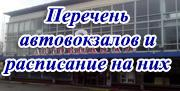 Список автовокзалов